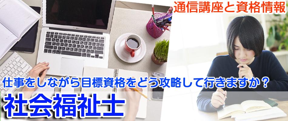 koza-main-syakaifukusshishi