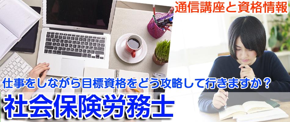 koza-main-syakaihokenroumushi